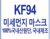 KF94 미세먼지 마스크